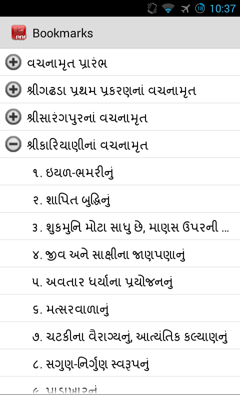 How to Add Gujarati and other Indic Fonts in Older Android