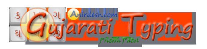 How to type gujarati with shruti font gujarati typing gujarati typing by pritesh patel ccuart Images